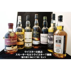 ウイスキーの原点スモーキーモルトウイスキー7種類(量り売り50ml×7本)セット|takagi-sake