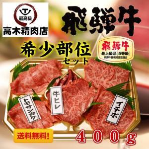 飛騨牛 希少部位 食べくらべ 焼肉セット ヒレ・イチボ・トモサンカク 2〜3人前 最高級 お中元 お歳暮|takagiseiniku