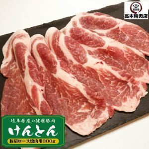 国産豚肉 肩ロース 焼肉 300g  おいしい岐阜県産の豚肉 けんとん豚 バーベキュー BBQ 豚肉 焼肉 スライス|takagiseiniku