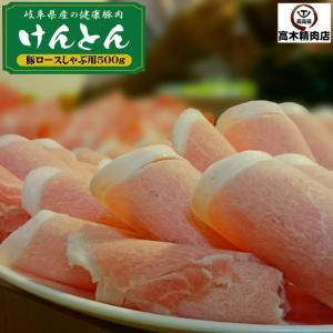 国産豚肉 豚ロース しゃぶしゃぶ 500g  おいしい岐阜県産の豚肉 けんとん豚 お鍋 豚肉 巻用 スライス|takagiseiniku