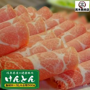 国産豚肉 豚肩ロース しゃぶしゃぶ 500g  おいしい岐阜県産の豚肉 けんとん豚 お鍋 豚肉 しゃぶしゃぶ スライス|takagiseiniku
