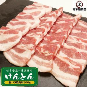 国産豚肉 バラ肉 300g  焼肉 ねぎま 選べる厚さ スライス おいしい岐阜県産の豚肉  けんとん豚|takagiseiniku