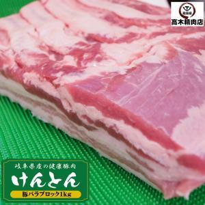 国産豚肉 バラブロック肉 1kg おいしい岐阜県産の豚肉 けんとん豚 真空  焼肉 炒め用 焼豚 煮豚 角煮|takagiseiniku
