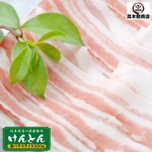 国産豚肉 バラスライス肉 300g おいしい岐阜県産の豚肉 けんとん豚 鍋用 炒め用|takagiseiniku