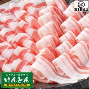 国産豚肉 バラしゃぶしゃぶ肉 500g  おいしい岐阜県産の豚肉 けんとん豚 鍋用 炒め用|takagiseiniku