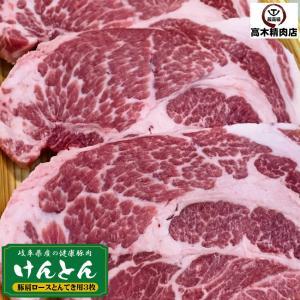 国産豚肉 肩ロース ステーキ 約200g 3枚  おいしい岐阜県産の豚肉 けんとん豚 トンテキ 豚カツ 焼肉 ギフトにも|takagiseiniku