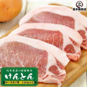 国産豚肉 豚ロース カツ 約120g 5枚  おいしい岐阜県産の豚肉  けんとん豚  トンテキ 豚カツ 焼肉|takagiseiniku