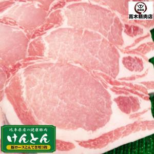 国産豚肉 豚ロース ステーキ肉 約200g 3枚  おいしい岐阜県産の豚肉 「けんとん豚」 トンテキ 豚カツ 焼肉 ギフトにも|takagiseiniku