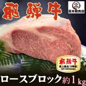 お中元 肉 ギフト 飛騨牛 特上ロースブロック 約1kg  化粧箱入 牛肉 ステーキ 和牛 ギフトセット 贈り物 お歳暮 お中元 父の日 お祝い|takagiseiniku