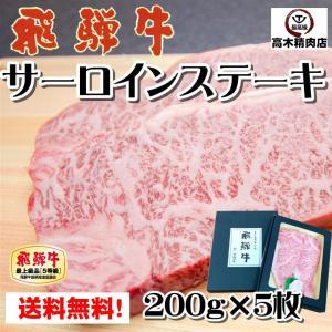 父の日 肉 ギフト 飛騨牛 サーロイン ステーキ 200g×5枚  化粧箱入 牛肉 ステーキ 和牛 特上 A5等級 最高級 ギフト 贈り物 お歳暮 お中元 内祝 和牛|takagiseiniku