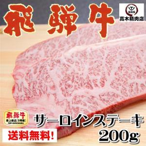 お中元 飛騨牛 A5 サーロインステーキ 200gカット 最高級 お中元 お歳暮 父の日|takagiseiniku