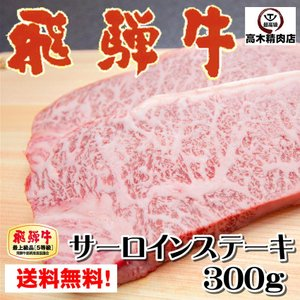 お中元 飛騨牛 A5 サーロインステーキ 300gカット 最高級 お中元 お歳暮 父の日|takagiseiniku