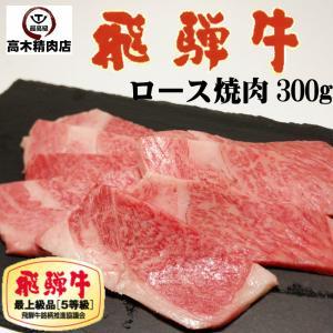 肉 ギフト 飛騨牛 A5 ロース焼肉 300g 2〜3人前 最高級 お中元 お歳暮 父の日|takagiseiniku