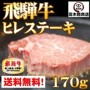 お中元 飛騨牛 ヒレステーキ 170gカット 最高級 A5 お中元 お歳暮 父の日|takagiseiniku