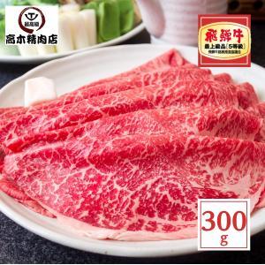 飛騨牛 モモ スライス 300g  最高級 A5 お中元 お歳暮 父の日|takagiseiniku