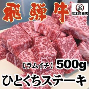 お中元 飛騨牛モモ ひとくちステーキ 500g|takagiseiniku
