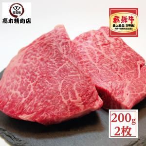 お中元 飛騨牛 赤身ステーキ 200g×2枚 ランプ肉 御中元 御歳暮 父の日|takagiseiniku