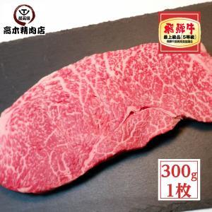 お中元 飛騨牛 赤身ステーキ 300g×1枚 ランプ肉 御中元 御歳暮 父の日|takagiseiniku
