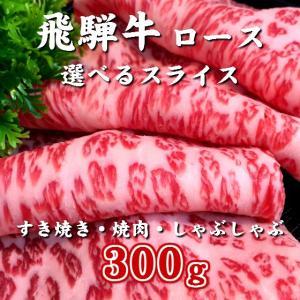 飛騨牛 ロース 300g ※切り方をお選びください|takagiseiniku