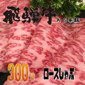 飛騨牛ロースしゃぶしゃぶ300g|takagiseiniku