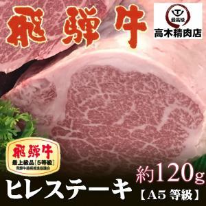 お中元 飛騨牛 ヒレステーキ 120gカット 最高級 A5 お中元 お歳暮 父の日|takagiseiniku