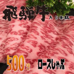 飛騨牛ロースしゃぶしゃぶ500gA5ランク|takagiseiniku