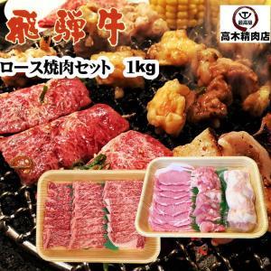 飛騨牛ロース入焼肉セット 1kg バーベキュー 牛肉 豚肉 鶏肉 牛ホルモン|takagiseiniku