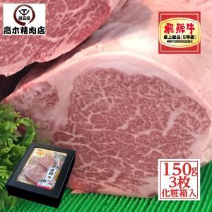 父の日 肉 ギフト 飛騨牛 ヒレ ステーキ 150g×3枚 化粧箱入 牛肉 ステーキ 和牛 A5等級 最高級 ギフト 贈り物 お歳暮 お中元 父の日 内祝 記念|takagiseiniku