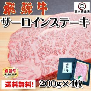 父の日 肉 ギフト 飛騨牛 サーロイン ステーキ 200g×4枚  化粧箱入 牛肉 ステーキ 和牛 特上 A5等級 最高級 ギフト 贈り物 お歳暮 お中元 内祝 和牛|takagiseiniku