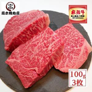 お中元 飛騨牛 赤身ステーキ 100g×3枚 ランプ肉 御中元 御歳暮 父の日|takagiseiniku