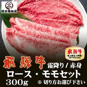 肉 ギフト 飛騨牛 ロース・モモ 詰め合わせ 300g 化粧箱入 お中元 お歳暮 御祝 和牛|takagiseiniku