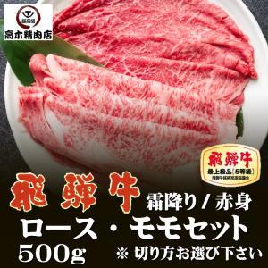 肉 ギフト 飛騨牛 ロース・モモ 詰め合わせ 500g 化粧箱入 お中元 お歳暮 御祝 和牛|takagiseiniku