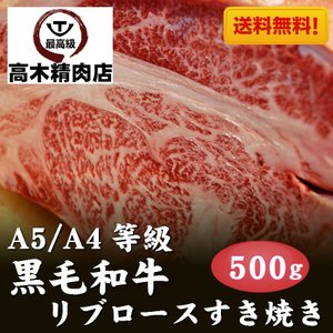 黒毛和牛ロース すき焼き 500g お歳暮 お中元 御祝 誕生日|takagiseiniku