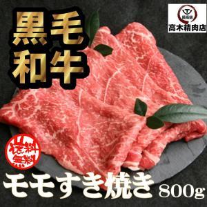 黒毛和牛もも すき焼き 500g お歳暮 お中元 御祝 誕生日|takagiseiniku