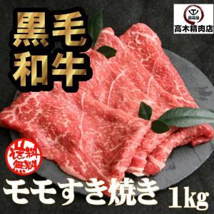 黒毛和牛もも すき焼き 1000g  お歳暮 お中元 御祝 誕生日|takagiseiniku