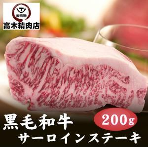 黒毛和牛 サーロインステーキ 200g お歳暮 お中元 記念日 父の日|takagiseiniku