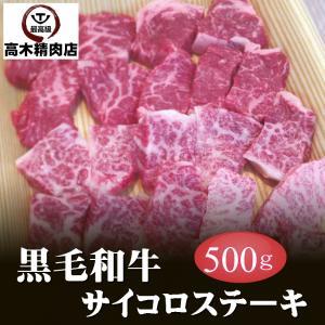 黒毛和牛サイコロステーキ 500g(3〜4人前)|takagiseiniku
