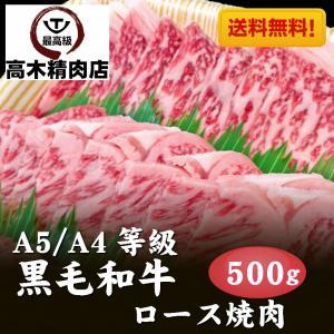 黒毛和牛 ロース 焼肉 500g お中元 お歳暮 父の日 バーベキュー|takagiseiniku