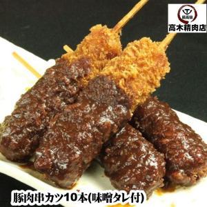 豚 串カツ 1本40g 10本入り 味噌だれ1袋 takagiseiniku