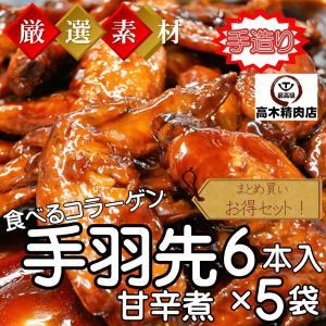 桜姫鶏の食べるコラーゲン手羽先 (宮崎県産) 甘辛煮 (まとめ買い) 6本入を5セット|takagiseiniku