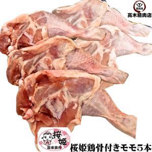 鶏肉 国産 桜姫鶏の骨付きモモ肉 5本 1本真空 330g〜350g 宮崎県産 ビタミンE が豊富でヘルシー|takagiseiniku
