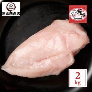 鶏肉 国産 桜姫鶏 のムネ肉 約2kg 小分け真空 国産 銘柄鶏 宮崎県産 ビタミンEが豊富でヘルシー|takagiseiniku