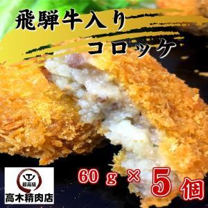 飛騨牛入りコロッケ 1個60g×5個入り 冷凍 takagiseiniku