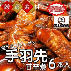 桜姫鶏の食べるコラーゲン手羽先 (宮崎県産) 甘辛煮  6本入|takagiseiniku