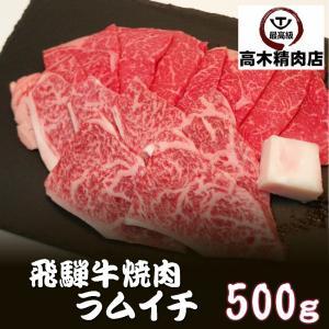 お中元 肉 ギフト 飛騨牛 ラムイチ 焼肉 500g バーベキュー 焼肉 希少部位|takagiseiniku