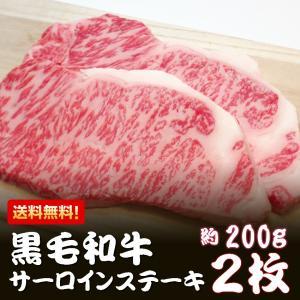 【おすすめポイント】   厳選された和牛の霜降りサーロインステーキです。 ステーキ用としては最高級の...