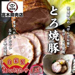 けんとん豚肩ロース肉 とろ焼豚 3個入(合計約500g)+特製タレ|takagiseiniku
