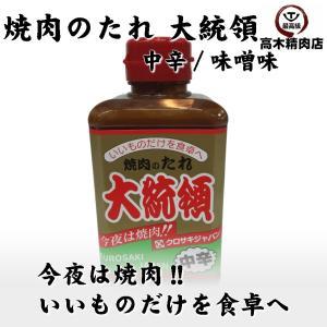 今夜は焼肉!大統領 焼肉のたれ【中辛】【味噌味】|takagiseiniku