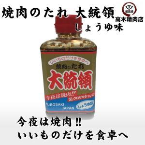 今夜は焼肉!大統領 焼肉のたれ【しょうゆ味】|takagiseiniku