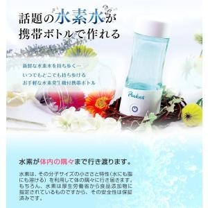 ポケット ケータイ水素水ボトル  pocket  送料無料 充電式 水素水生成器|takagiyakuhin